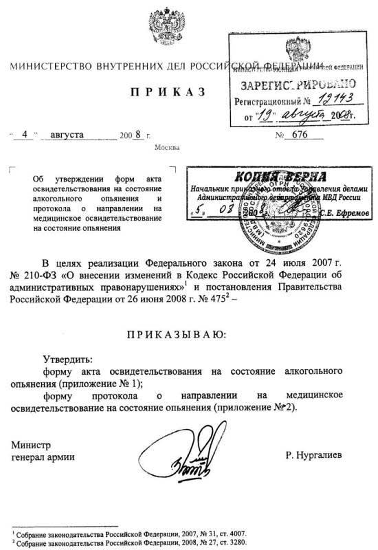 приказ Министерства внутренних дел РФ от 04 августа 2008 года № 676